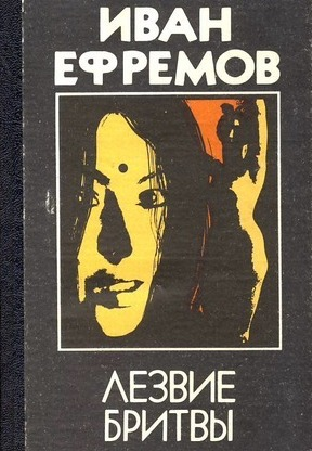 Иавн Ефремов роман